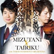 MIZUTANI×TAIRIKU with 東京交響楽団 白熱ライヴ!