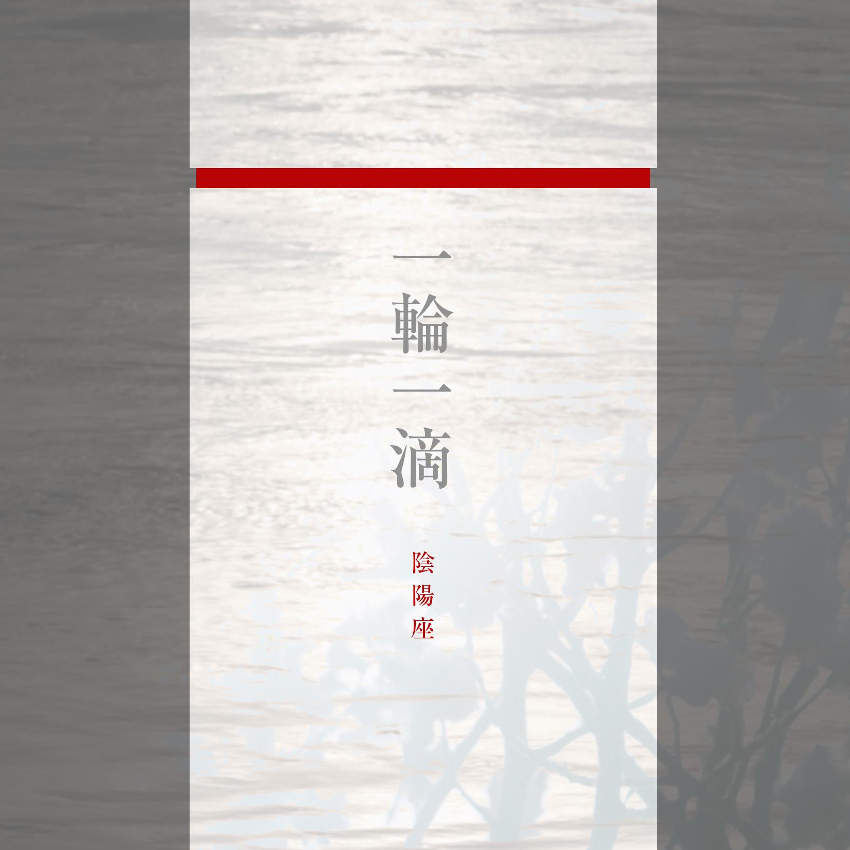 OMZDPs-17_一輪一滴_DL専用