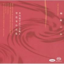 蜘蛛の糸 芥川也寸志の芸術1 管弦楽作品集
