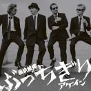 ぶっちぎりアゲイン -ORIGINAL ALBUM-