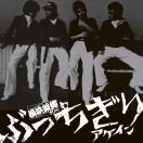 ぶっちぎりアゲイン -BEST ALBUM-