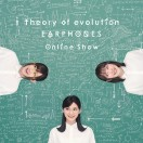 渇望のジレンマ(Theory of evolution Online Show Ver.)