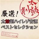 厳選! 太鼓判ハイレゾ音源ベストセレクション キングレコード ジャズ/フュージョン編
