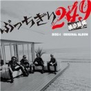 ぶっちぎり249 -ORIGINAL ALBUM-