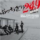 ぶっちぎり249 -STUDIO LIVE ALBUM- 横浜銀蝿40th ぶっちぎり大投票 ~みんなで決める銀蝿ベストテン~