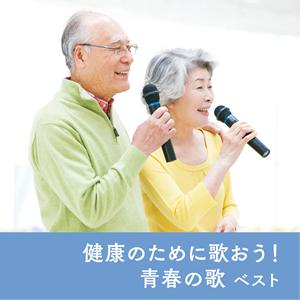 健康のために歌おう!青春の歌 ベスト