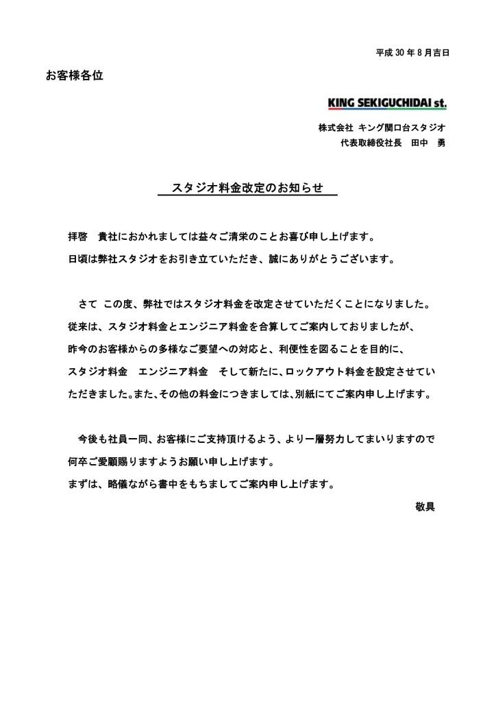 スタジオ料金改定のお知らせ