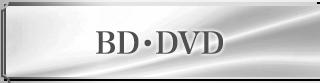 BD・DVD