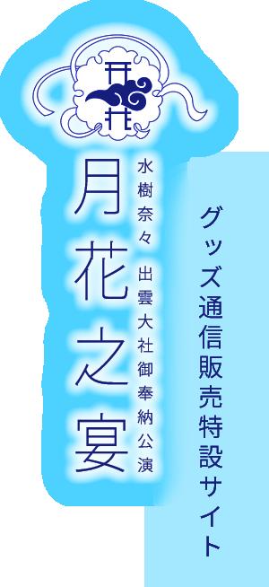 水樹奈々 出雲大社御奉納公演〜月花之宴〜